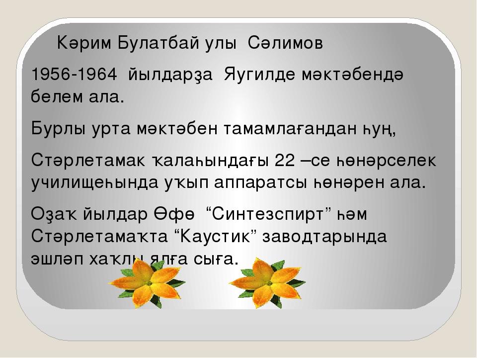 Кәрим Булатбай улы Сәлимов 1956-1964 йылдарҙа Яугилде мәктәбендә белем ала....