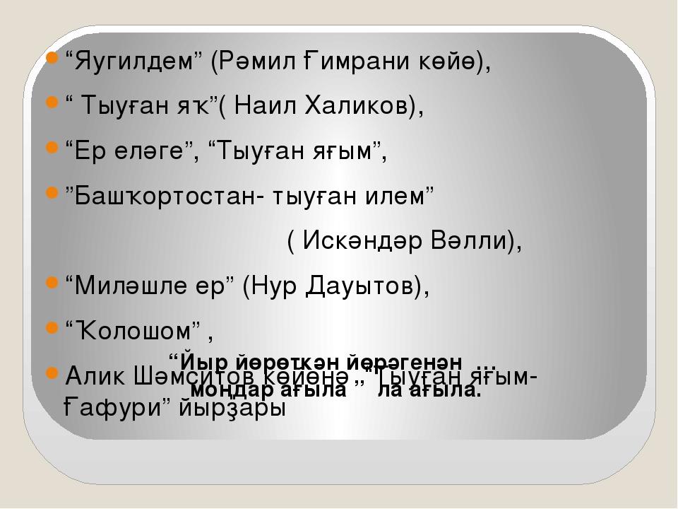 """Яугилдем"" (Рәмил Ғимрани көйө), "" Тыуған яҡ""( Наил Халиков), ""Ер еләге"", ""Т..."