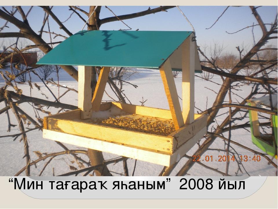 """« """"Мин тағараҡ яһаным"""" 2008 йыл"""