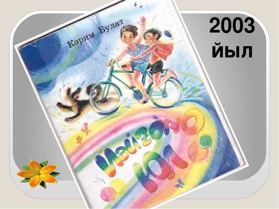 2003 йыл