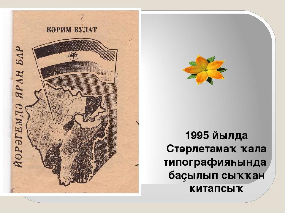 1995 йылда Стәрлетамаҡ ҡала типографияһында баҫылып сыҡҡан китапсыҡ