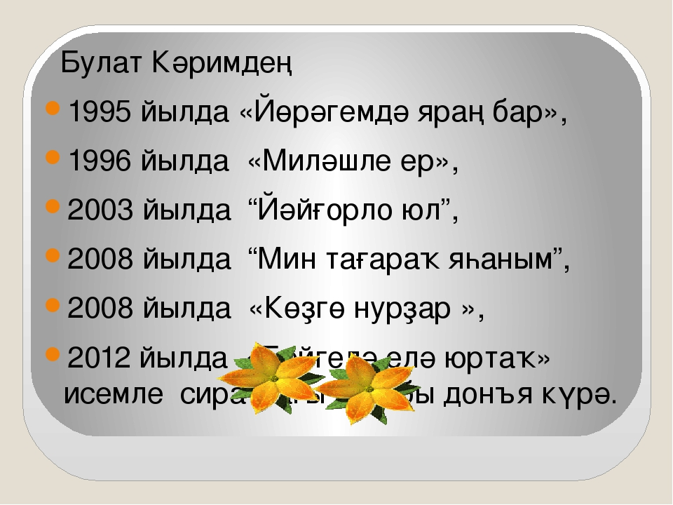 Булат Кәримдең 1995 йылда «Йөрәгемдә яраң бар», 1996 йылда «Миләшле ер», 200...