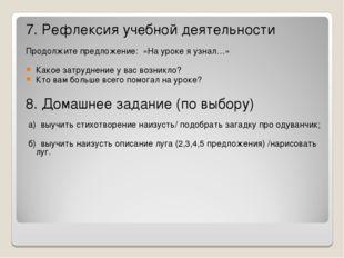 7. Рефлексия учебной деятельности Продолжите предложение: «На уроке я узнал…»
