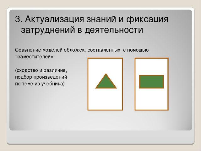 3. Актуализация знаний и фиксация затруднений в деятельности Сравнение моделе...