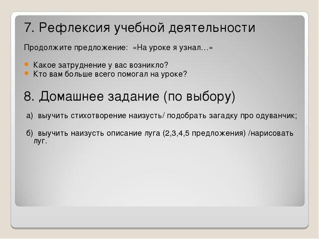 7. Рефлексия учебной деятельности Продолжите предложение: «На уроке я узнал…»...