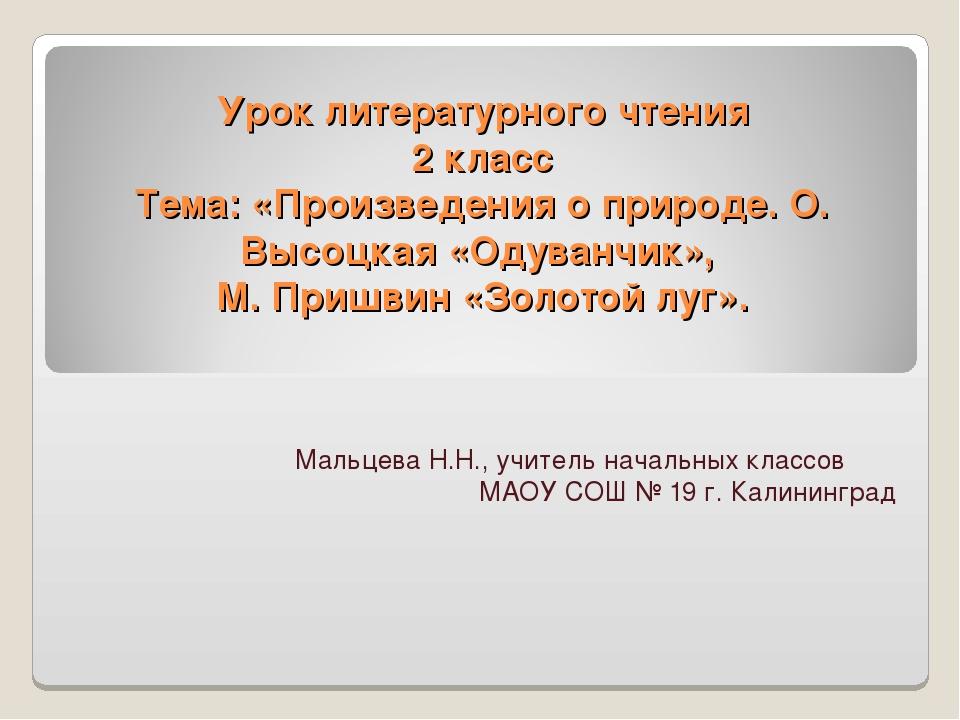 Урок литературного чтения 2 класс Тема: «Произведения о природе. О. Высоцкая...