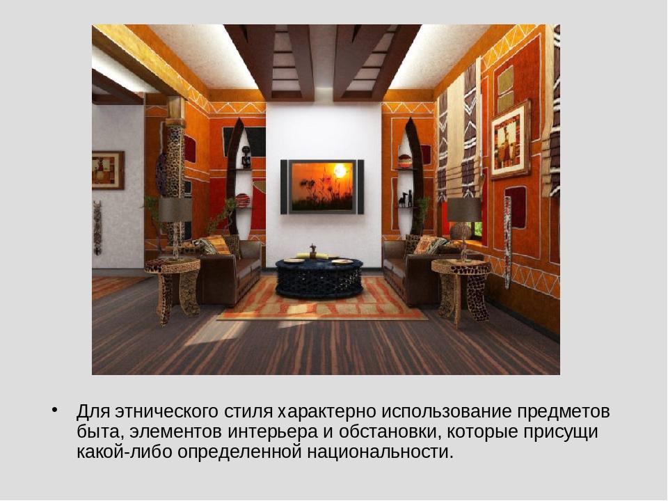 Для этнического стиля характерно использование предметов быта, элементов инте...
