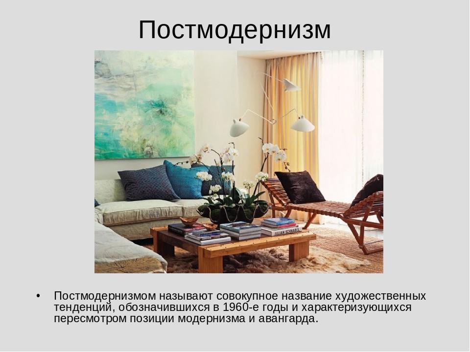 Постмодернизм Постмодернизмом называют совокупное название художественных тен...