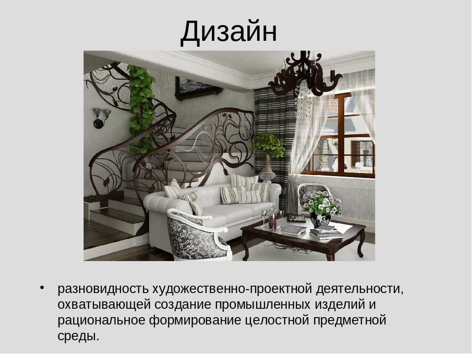Дизайн разновидность художественно-проектной деятельности, охватывающей созда...