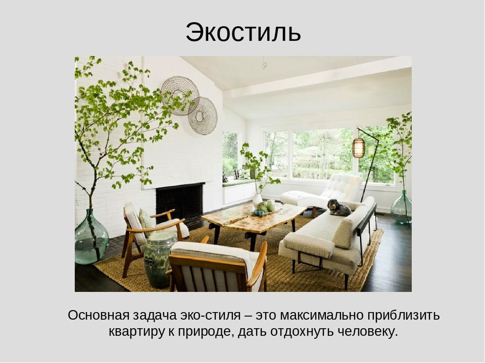 Экостиль Основная задача эко-стиля – это максимально приблизить квартиру к пр...