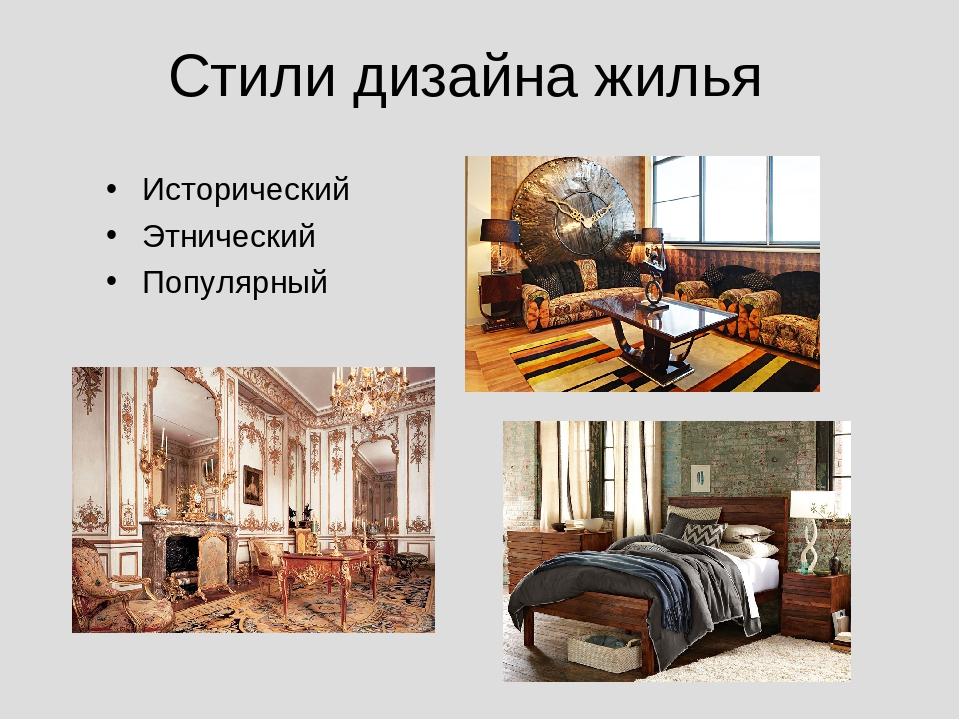 Стили дизайна жилья Исторический Этнический Популярный