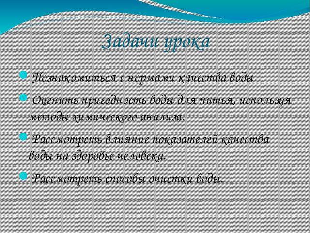значение и охрана воды презентация по уроку