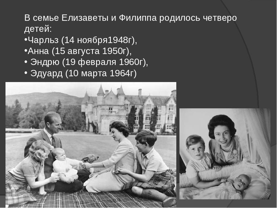 В семье Елизаветы и Филиппа родилось четверо детей: Чарльз (14 ноября1948г),...