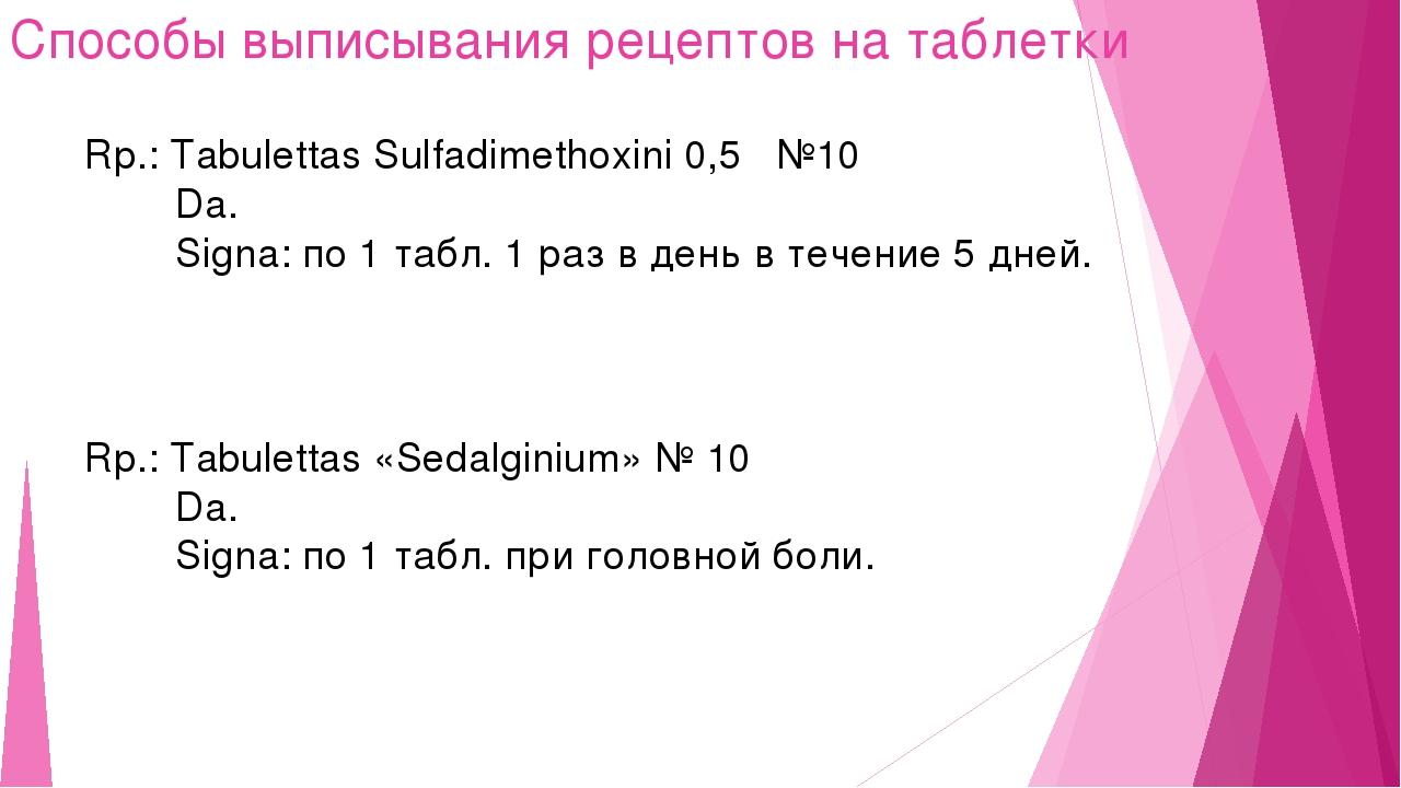 Способы выписывания рецептов на таблетки Rp.: Tabulettas Sulfadimethoxini 0,5...