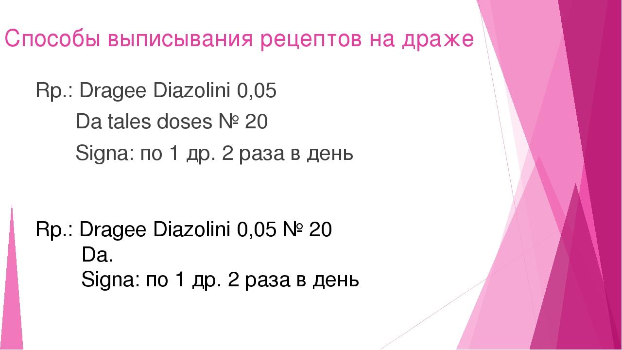 Способы выписывания рецептов на драже Rp.: Dragee Diazolini 0,05 Da tales dos...