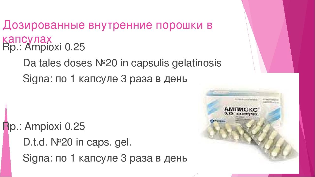 Дозированные внутренние порошки в капсулах Rp.: Ampioxi 0.25 Da tales doses №...