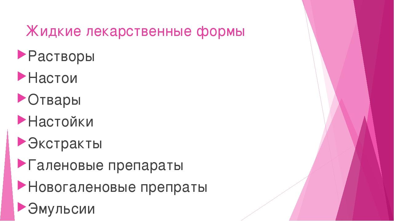 Жидкие лекарственные формы Растворы Настои Отвары Настойки Экстракты Галеновы...