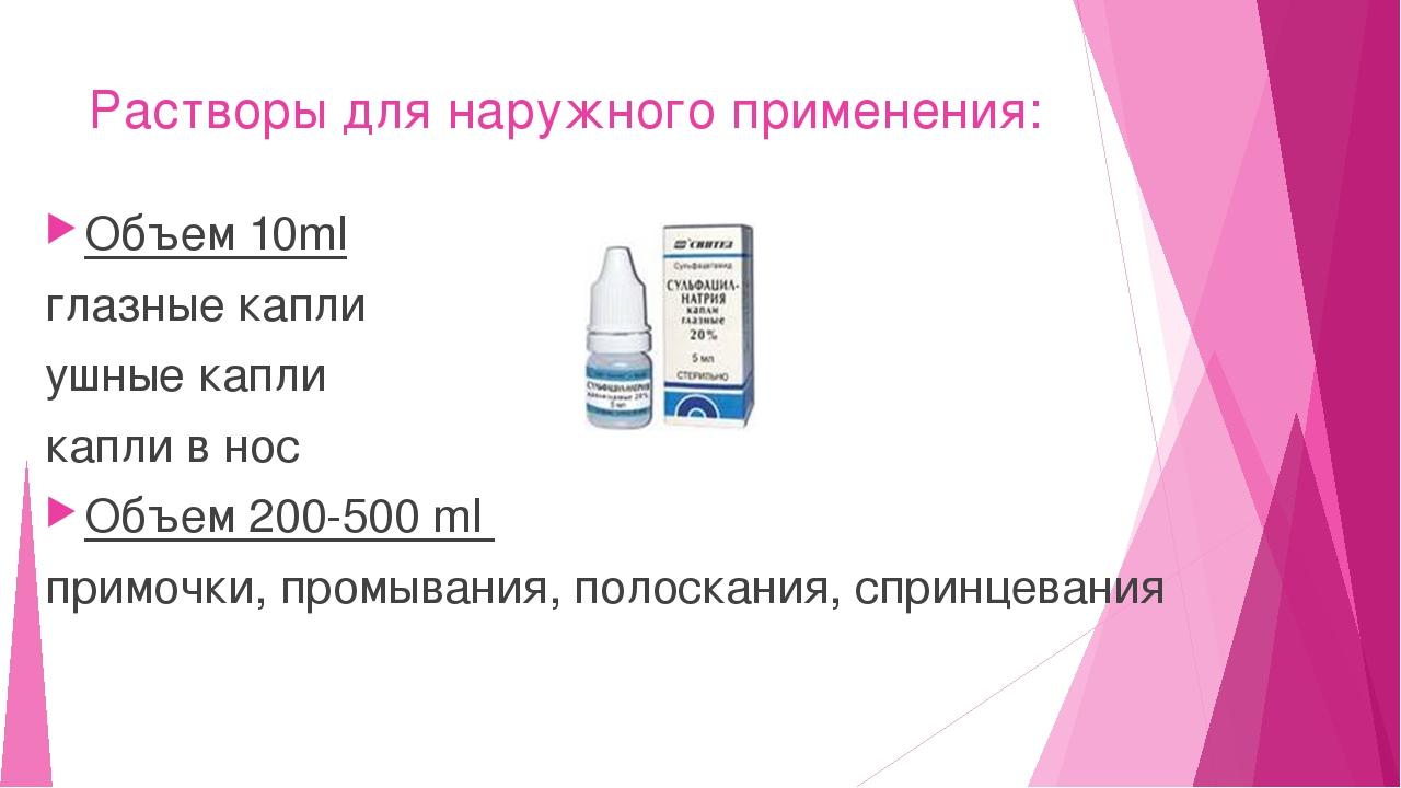 Растворы для наружного применения: Объем 10ml глазные капли ушные капли капли...