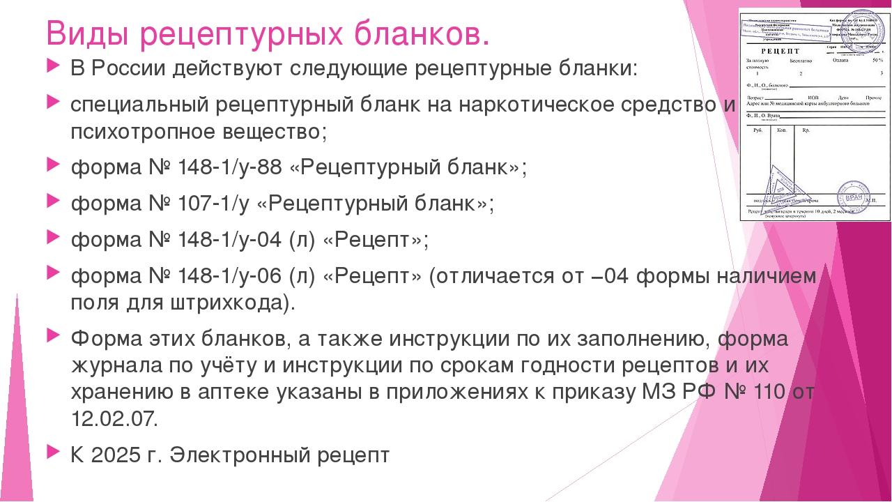 Виды рецептурных бланков. В России действуют следующие рецептурные бланки: сп...