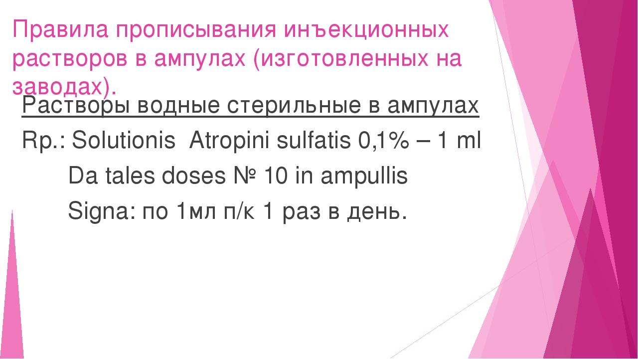 Правила прописывания инъекционных растворов в ампулах (изготовленных на завод...