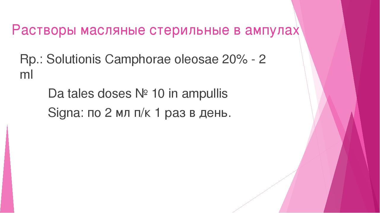 Растворы масляные стерильные в ампулах Rp.: Solutionis Camphorae oleosae 20%...