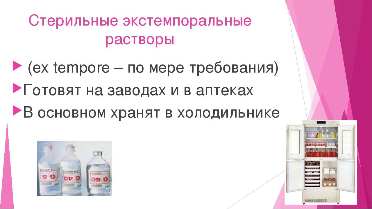 Стерильные экстемпоральные растворы (ex tempore – по мере требования) Готовят...