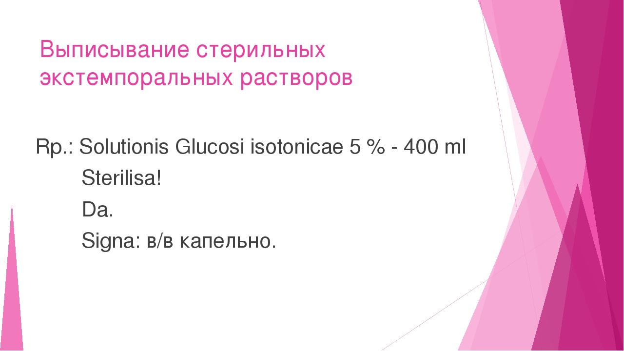 Выписывание стерильных экстемпоральных растворов Rp.: Solutionis Glucosi isot...