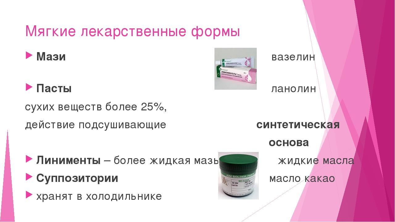 Мягкие лекарственные формы Мази вазелин Пасты ланолин сухих веществ более 25%...