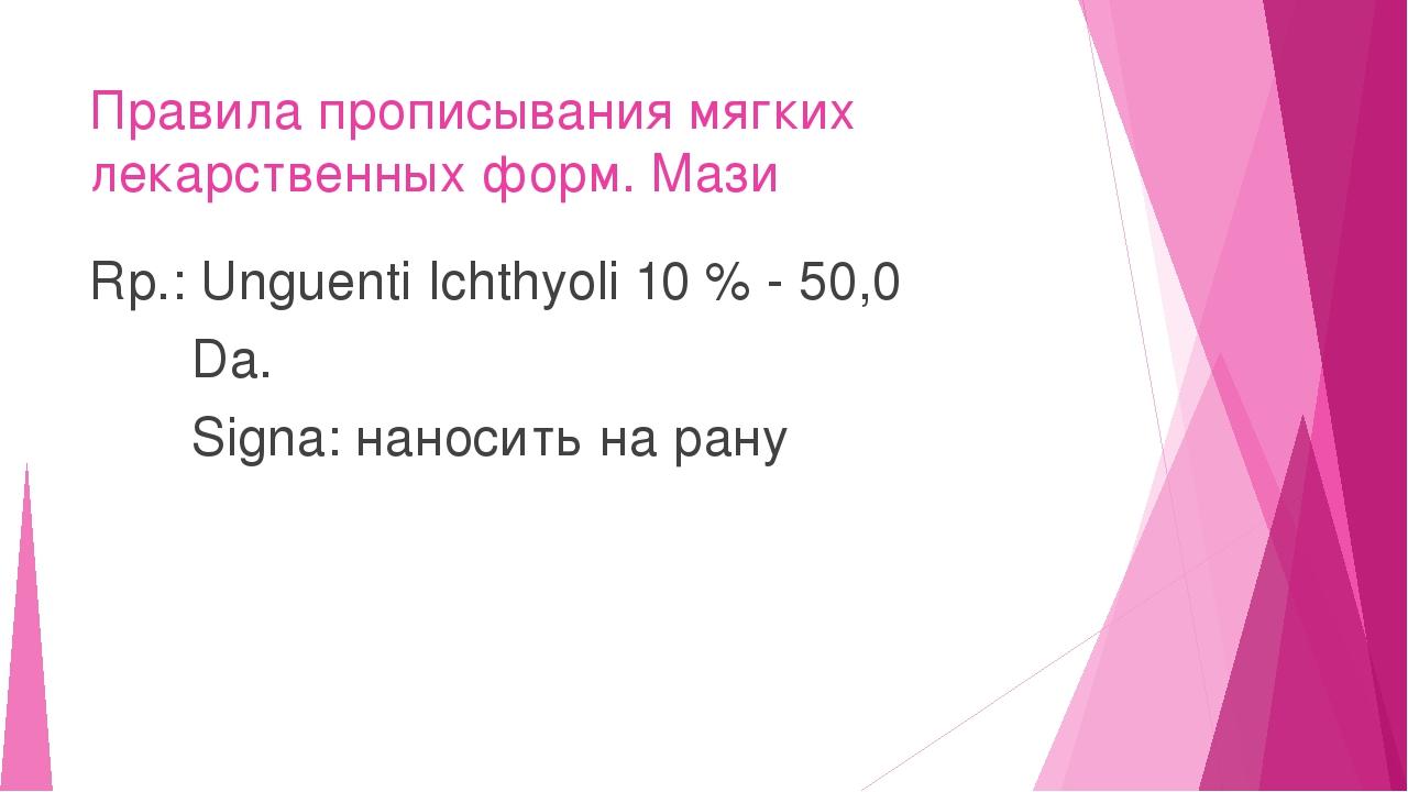 Правила прописывания мягких лекарственных форм. Мази Rp.: Unguenti Ichthyoli...