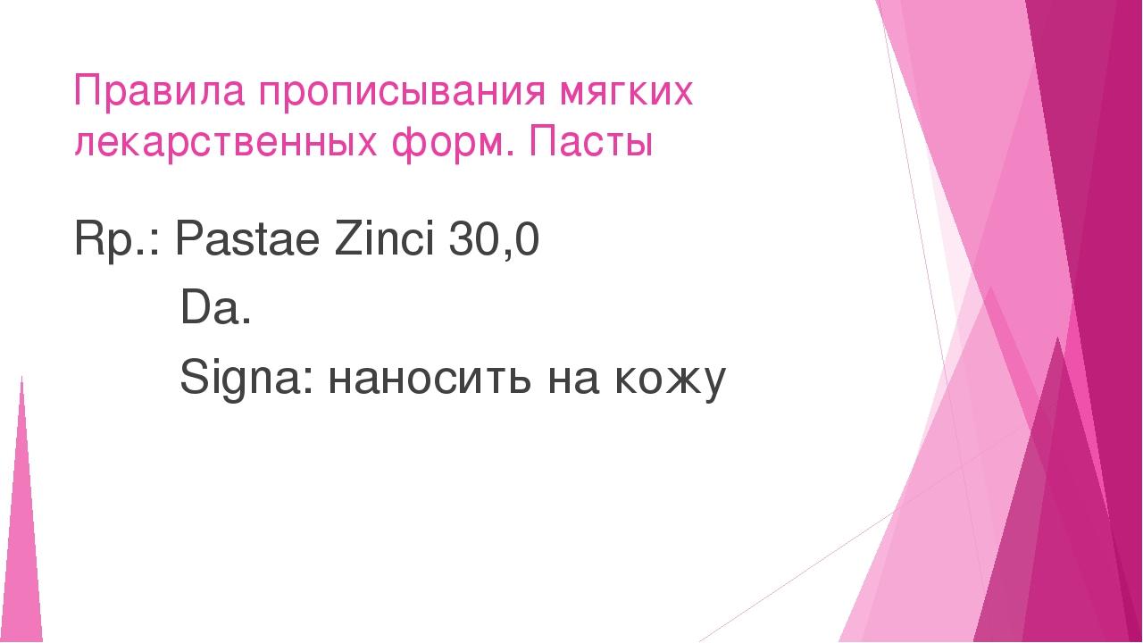 Правила прописывания мягких лекарственных форм. Пасты Rp.: Pastae Zinci 30,0...