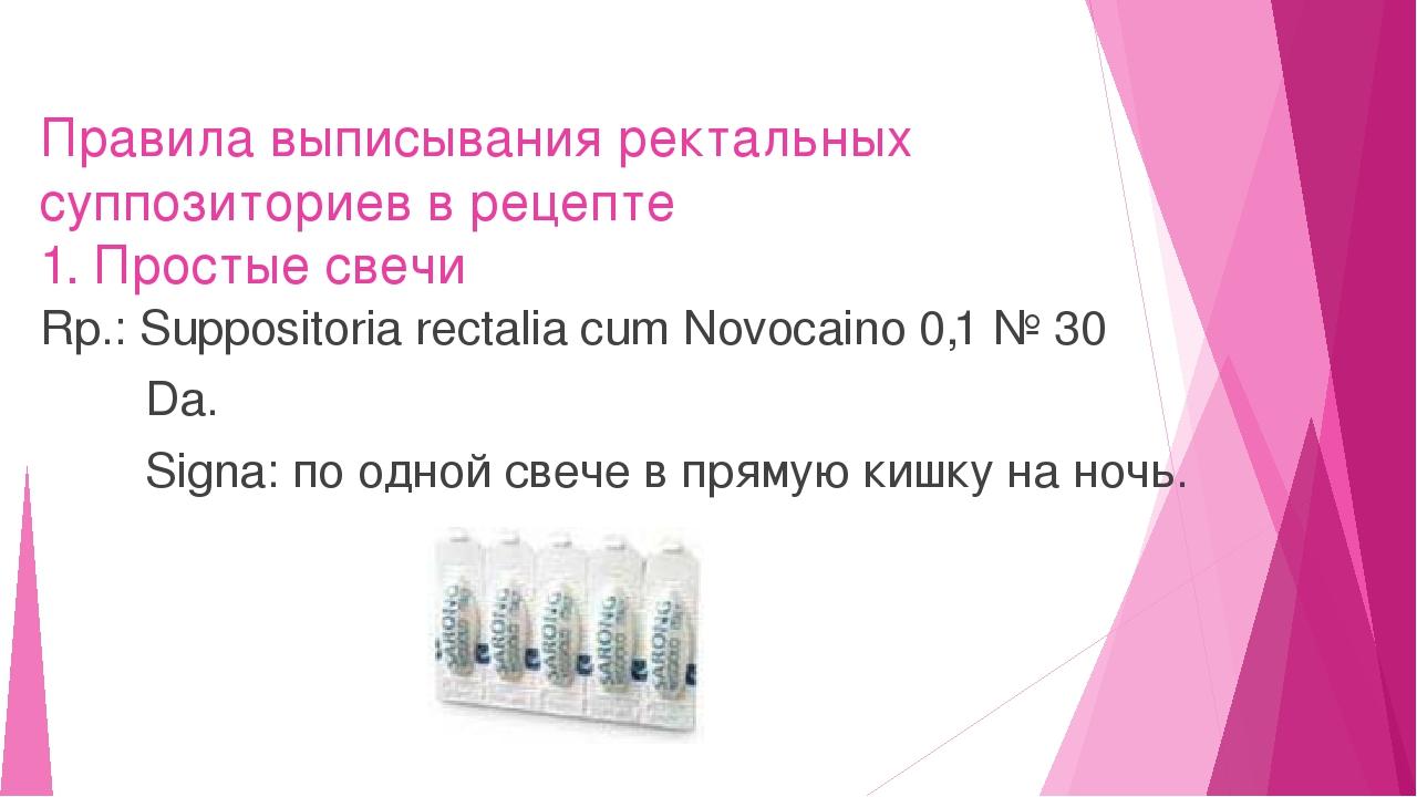 Правила выписывания ректальных суппозиториев в рецепте 1.Простые свечи Rp.:...
