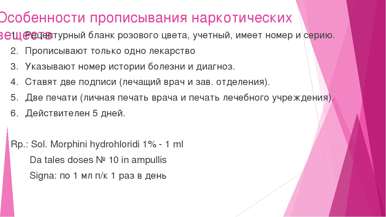 Особенности прописывания наркотических веществ 1.Рецептурный бланк розового...