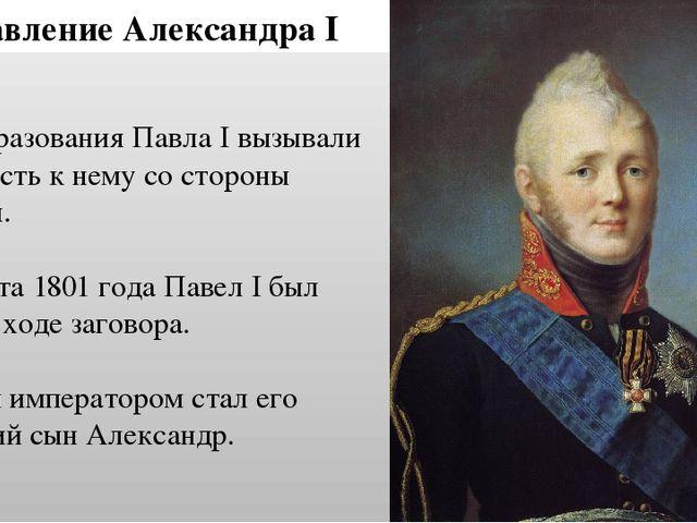 "Презентация по истории России на тему ""Внутренняя политика Александра I в 1801-1806 годах"""