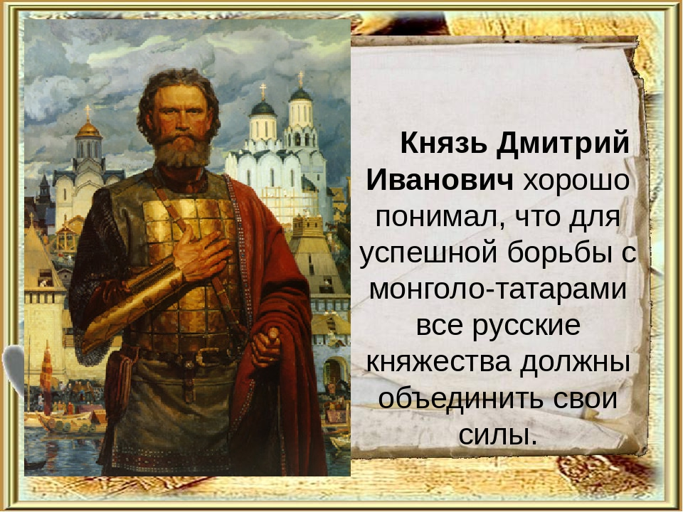 Дмитрий иванович донской картинки для презентации