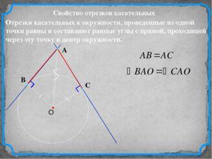 Отрезки касательных к окружности, проведенные из одной точки равны и составл