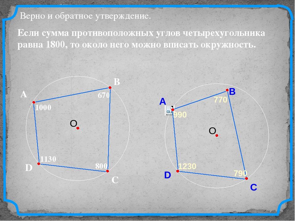 D Верно и обратное утверждение. Если сумма противоположных углов четырехуголь...