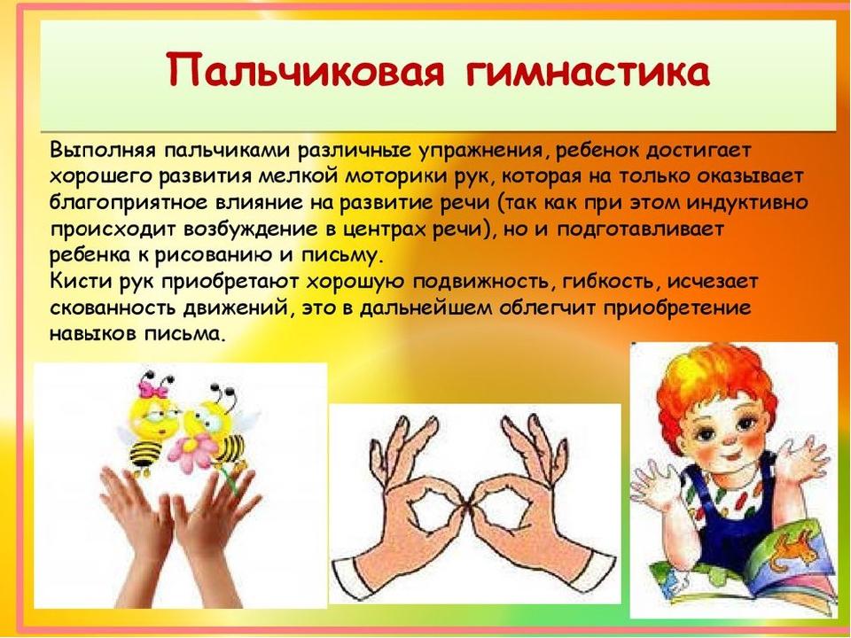 Гимнастика пальчиковая картинки