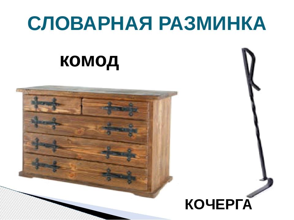 СЛОВАРНАЯ РАЗМИНКА комод КОЧЕРГА