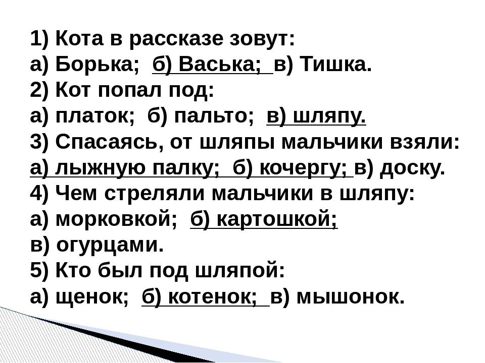 1) Кота в рассказе зовут: а) Борька; б) Васька; в) Тишка. 2) Кот попал под: а...