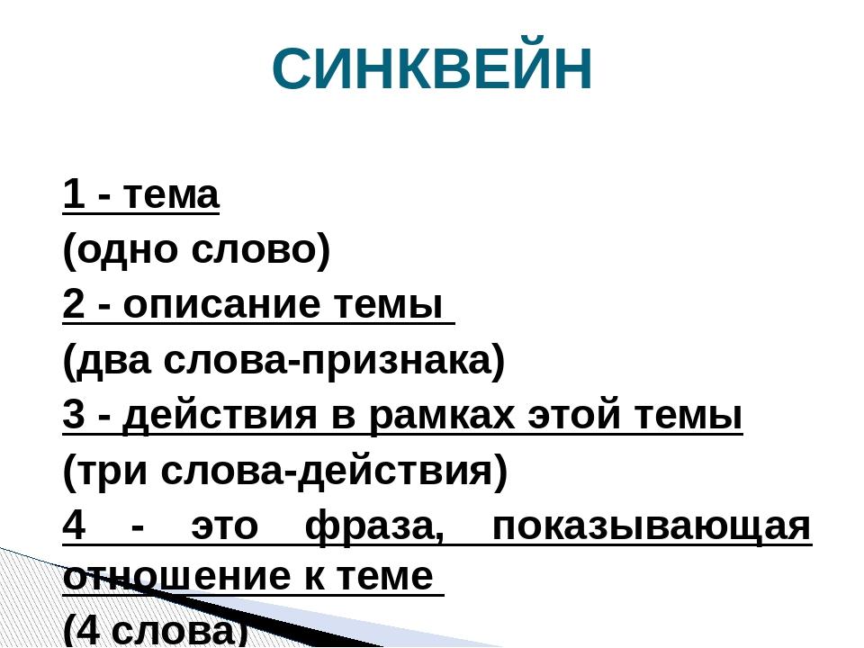 1 - тема (одно слово) 2 - описание темы (два слова-признака) 3 - действия в...