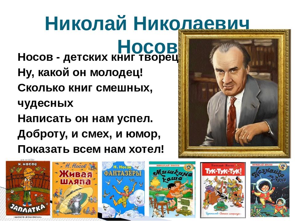 Носов - детских книг творец. Ну, какой он молодец! Сколько книг смешных, чуде...