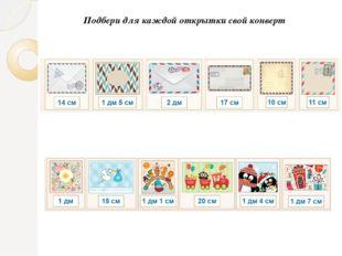Подбери для каждой открытки свой конверт Возьмите линейку в руки и посмотрите