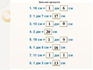 1 6 17 1 0 20 1 9 18 1 1 13 Заполни пропуски Возьмите линейку в руки и посмот