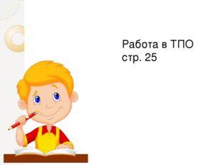 Работа в ТПО стр. 25