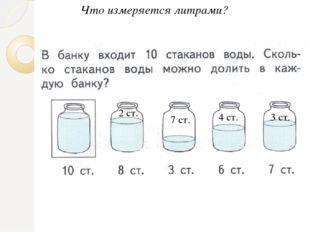 Что измеряется литрами? 2 ст. 7 ст. 4 ст. 3 ст.