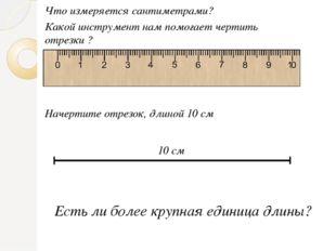 Что измеряется сантиметрами? Какой инструмент нам помогает чертить отрезки ?