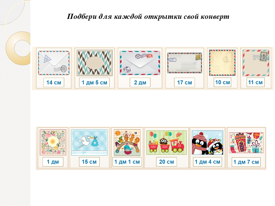 Подбери для каждой открытки свой конверт Возьмите линейку в руки и посмотрите...