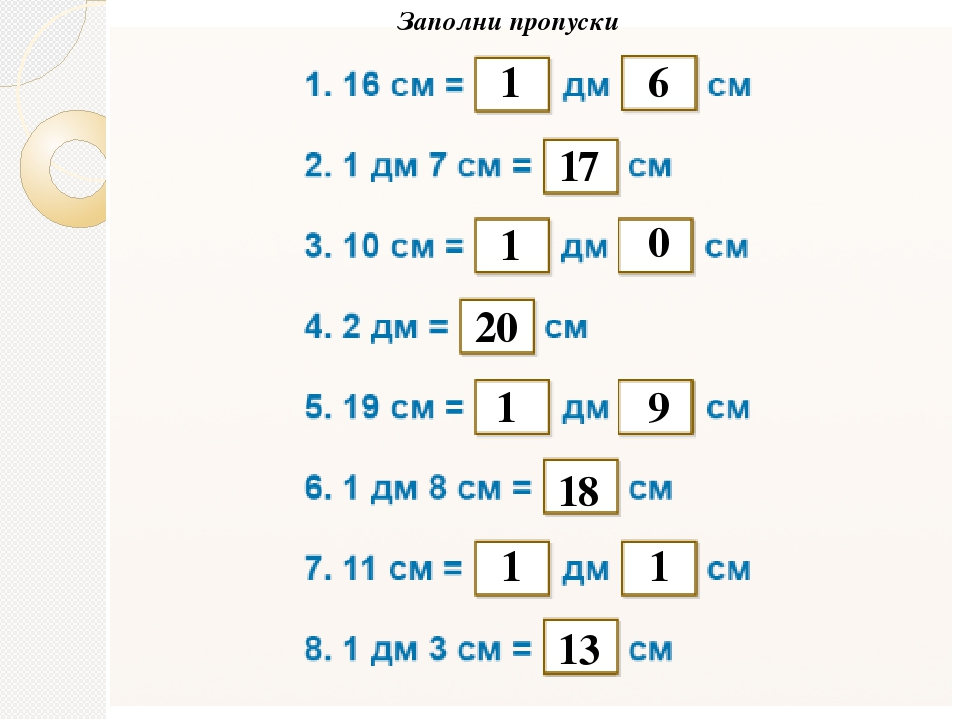 1 6 17 1 0 20 1 9 18 1 1 13 Заполни пропуски Возьмите линейку в руки и посмот...
