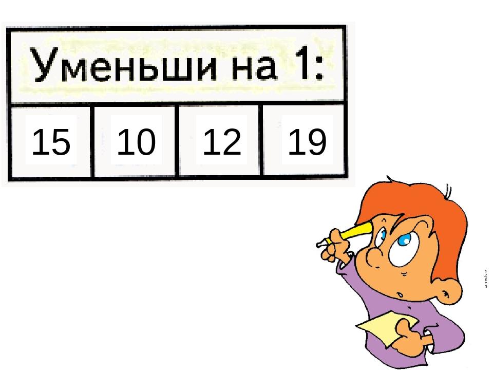 15 10 12 19