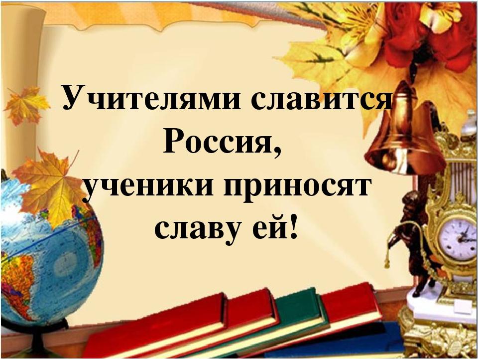 Картинки про, картинки учителями славится россия